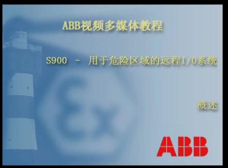 1-S900IO教学视频简介