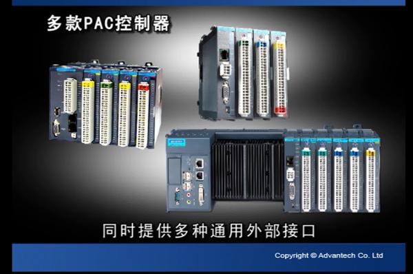 研华新一代PAC-APAX系列产品及应用介绍
