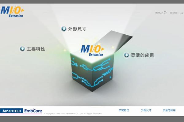 研华创新型MIO Extension系列嵌入式单板电脑介绍
