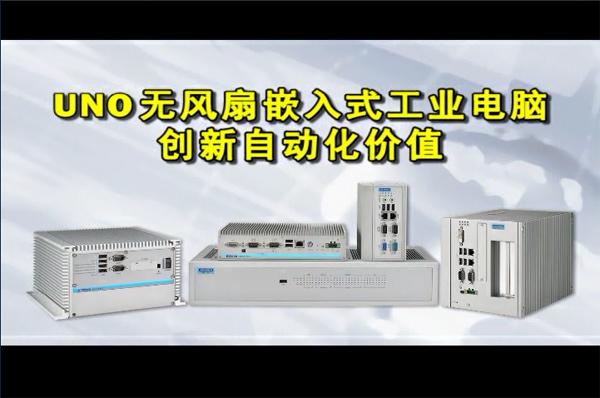 研华UNO无风扇嵌入式工业电脑创新自动化价值