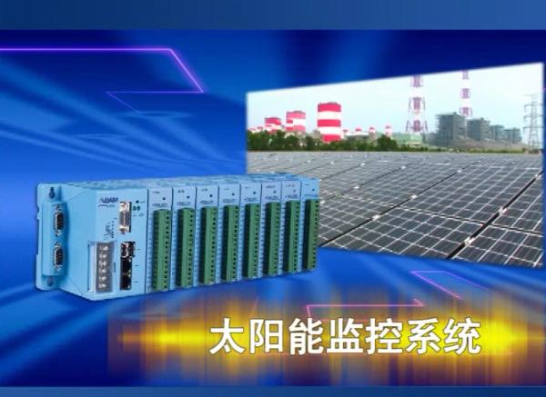 研华PAC-太阳能监控系统解决方案介绍