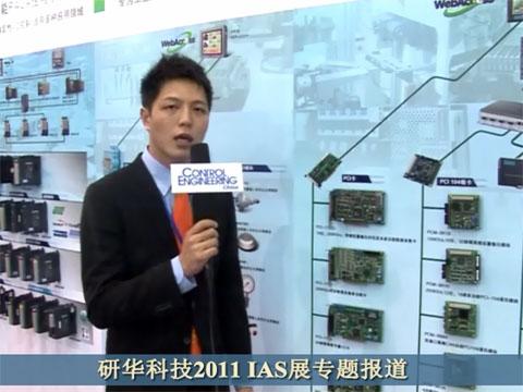 研华2011IAS展专题报道-亚当模块展台介绍