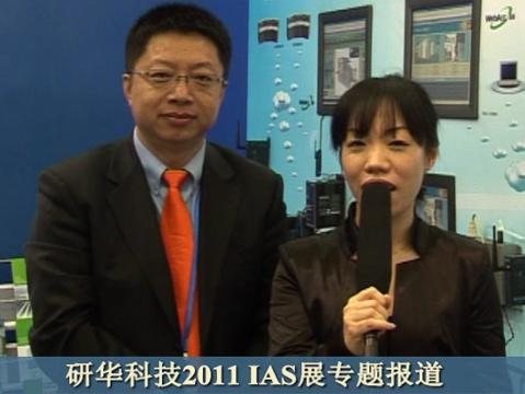 研华2011IAS展专题报道-物联网行业应用