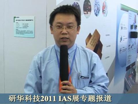研华2011IAS展专题报道-智能制造展台介绍