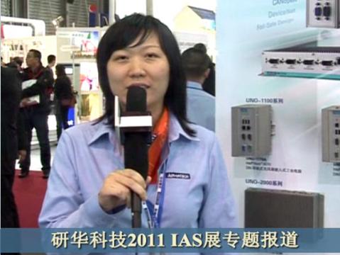 研华2011IAS展专题报道-UNO嵌入式电脑介绍