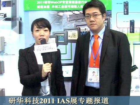 研华2011IAS展专题报道-WebOP人机界面介绍