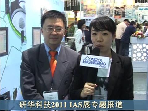 研华2011IAS展专题报道-工厂自动化智能解决方案