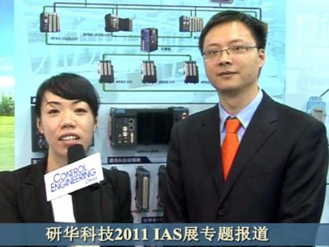 研华2011IAS展专题报道-PAC产品介绍