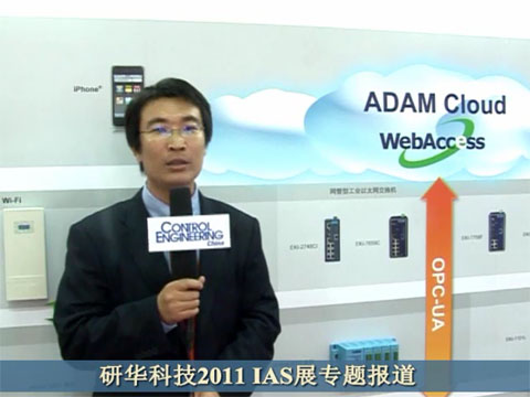 研华2011IAS展专题报道-ICOM产品介绍