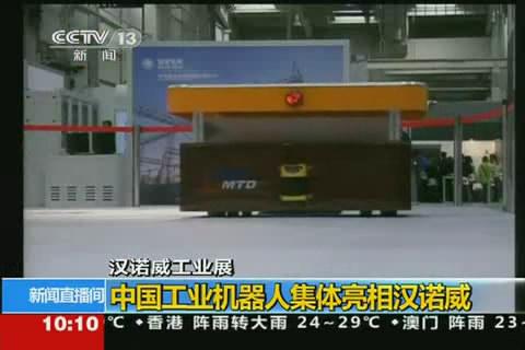 中国机器人亮相汉诺威工业博览会