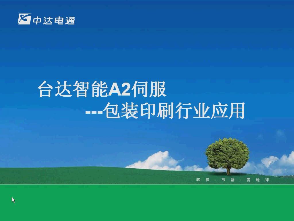 台达智能A2伺服在包装印刷行业的应用