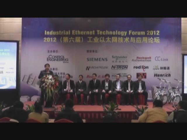 2012工业以太网技术与应用论坛演讲嘉宾与现场听众互动问答