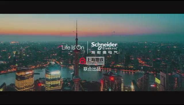 施耐德电气-上海地铁